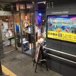 東京のアクアショップ「パウパウアクアガーデン新宿店」駅から近い便利な店
